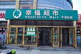 幸福超市(小汤山店)