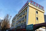 伊宁县弓月城宾馆