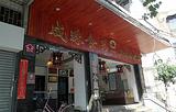 成珠食品(南华中路店)
