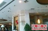 丽豪大饭店餐厅