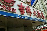 吉林大药房(明珠店)