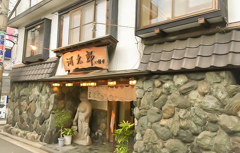 河太郎(中洲本店)的图片