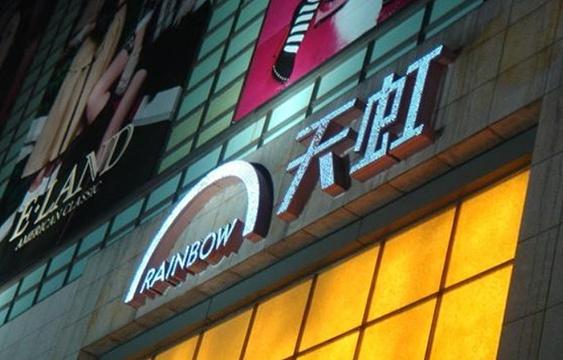 天虹商场(中山店)旅游景点图片