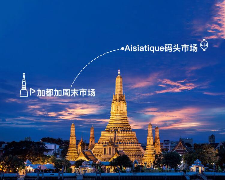 深入曼谷,本地市集周末游
