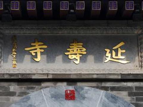 延寿寺旅游景点图片