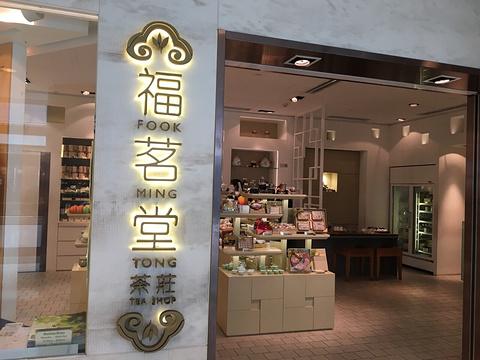 福茗堂茶庄(又一城店)