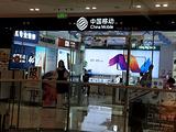中国移动手机连锁卖场(人民路北斗店)