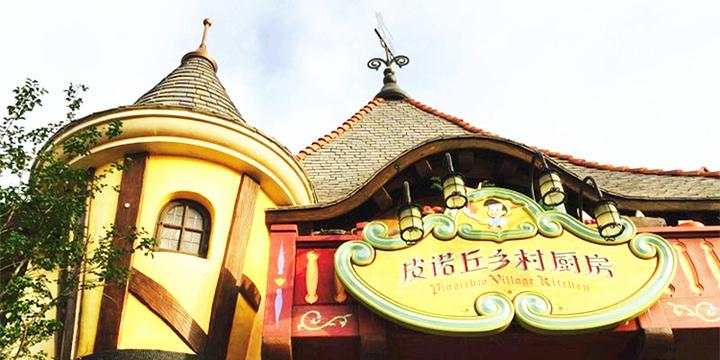 Pinocchio Village Kitchen皮诺丘乡村厨房旅游景点图片