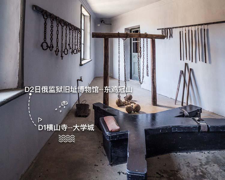 大连旅顺滨海历史文化2日游