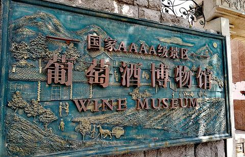 青岛葡萄酒博物馆