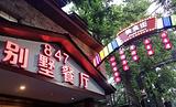 847别墅餐厅