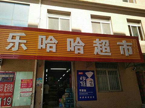 乐哈哈超市旅游景点图片
