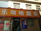 乐哈哈超市