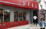 新华书店(颐和园书店)
