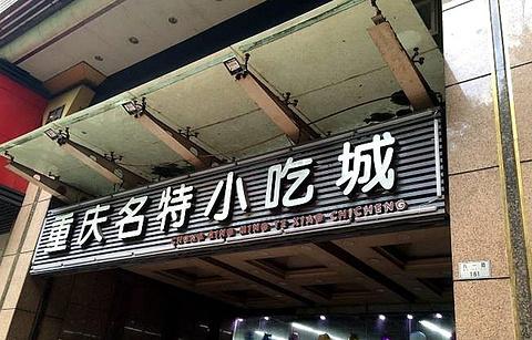 重庆名小吃城