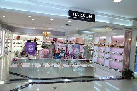 哈森(学清路店)