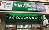 华氏大药房(浦东国际机场店)