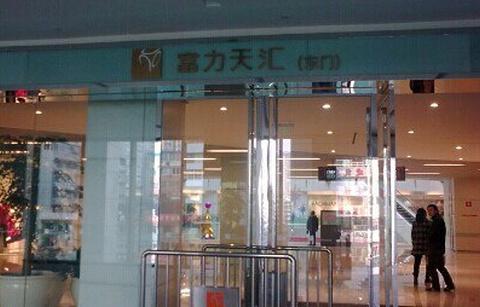 富力天汇购物中心