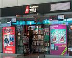 空港文化书店(浦东机场T2-国内到达出口)