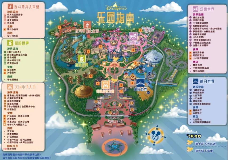 迪士尼小镇旅游导图