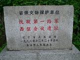 西征会议遗址纪念碑