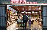 书店(青岛流亭机场航出发店)