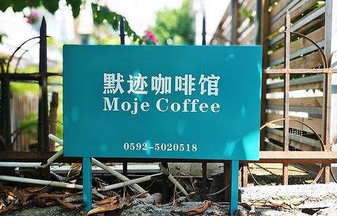 默迹咖啡馆