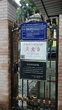 中山大学天文台旧址
