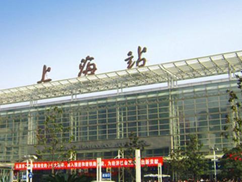 上海站旅游景点图片