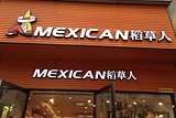 mexican稻草人