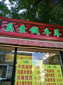 真素诚(富民路店)