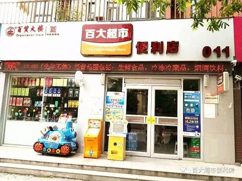 百大超市(阳曲店)