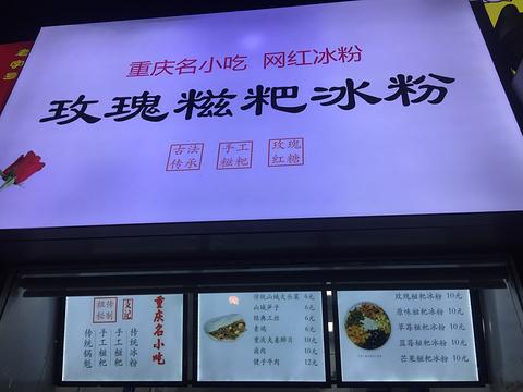 玫瑰糍粑冰粉(三峡广场店)
