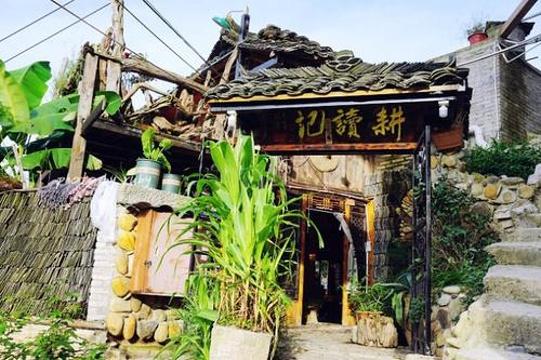 耕读记农耕文化餐厅旅游景点图片