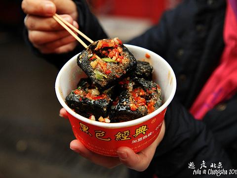 黑色经典臭豆腐(潇湘文化店)旅游景点图片