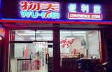 物美便利店(南新路)