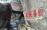 普陀山西天景区