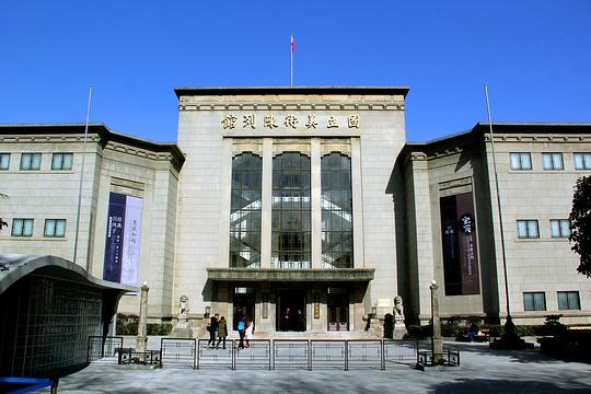 国立美术馆旧址旅游景点图片