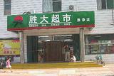 胜大超市(科达店)