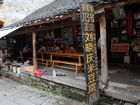 正宗113号米豆腐店(刘晓庆米豆腐店)旅游景点图片