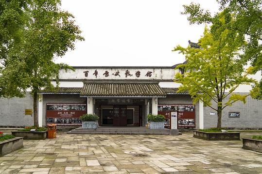 新场古镇博物馆旅游景点图片