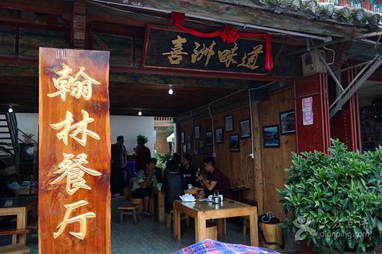 喜洲翰林餐厅(董家老宅店)旅游景点图片