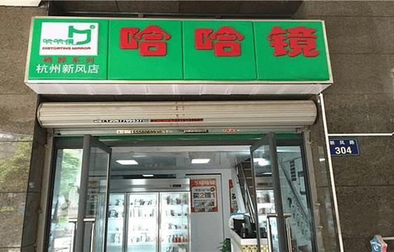 哈哈镜(忻州店)旅游景点图片