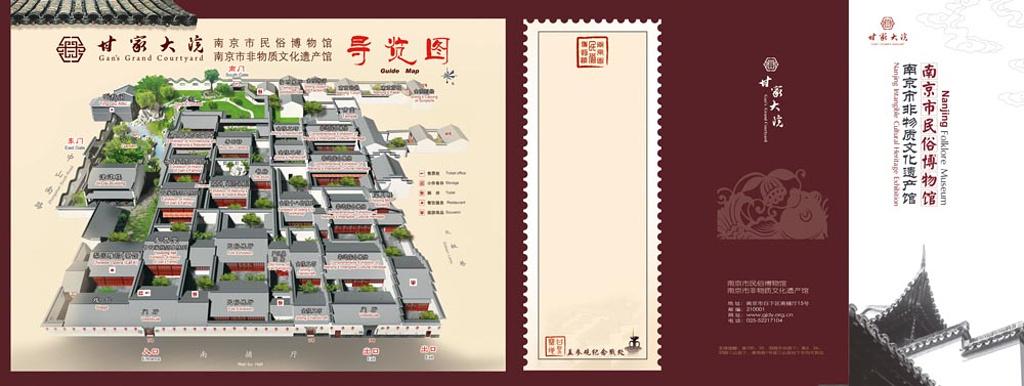 南京市民俗博物馆旅游导图