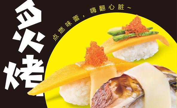 N多寿司(新田广场店)旅游景点图片