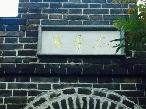 太平寨旅游景点图片