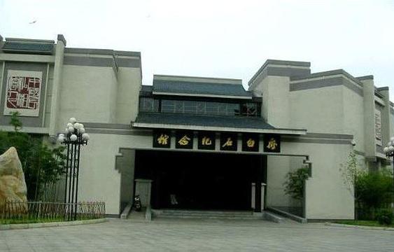 齐白石纪念馆旅游景点图片