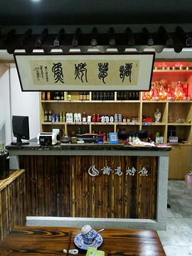 诸葛烤鱼(海盐店)