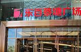 东百蔡塘广场