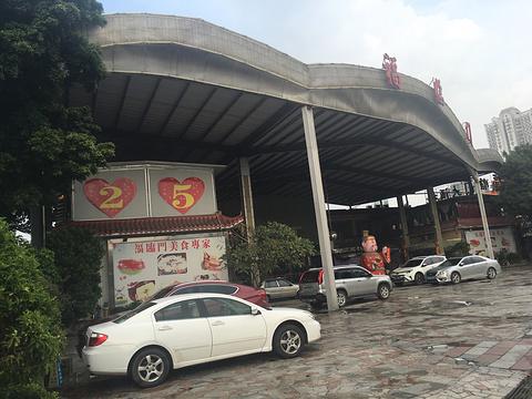 嘉禾风味食街